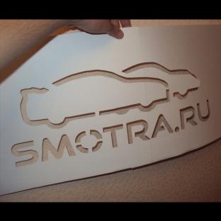 Трафарет SMOTRA.RU