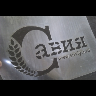 Трафарет для рекламы Савия