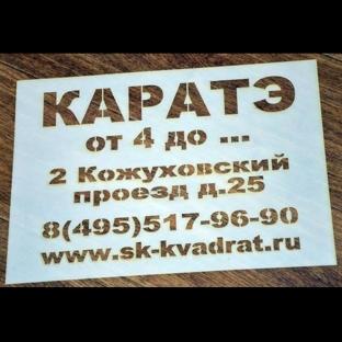 Трафрает для рекламы Карате