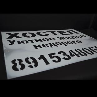 Трафарет для рекламы Хостела