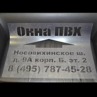 Трафарет для рекламы Окон