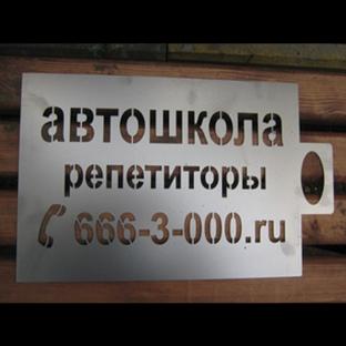 Трафарет для Автошколы