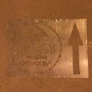 Трафарет для рекламы ДАБЛБИ