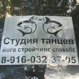 Трафарет Студия танцев