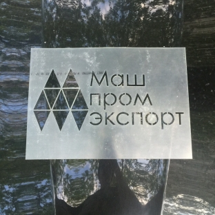 Трафарет Маш пром экспорт